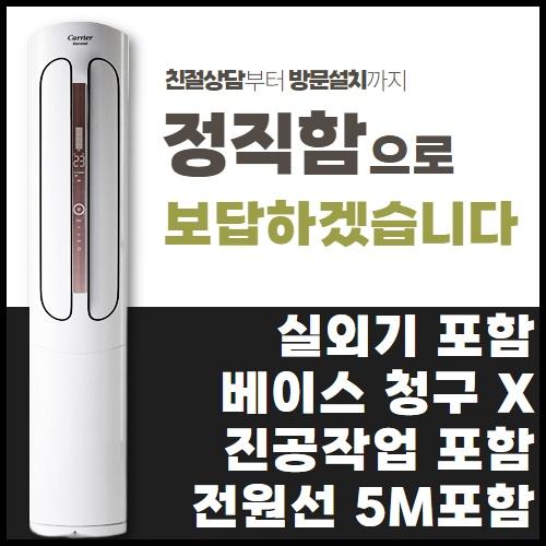 선호도 좋은 캐리어에어컨 스탠드형 냉난방기 16평형 CPV-Q163PM 추천해요