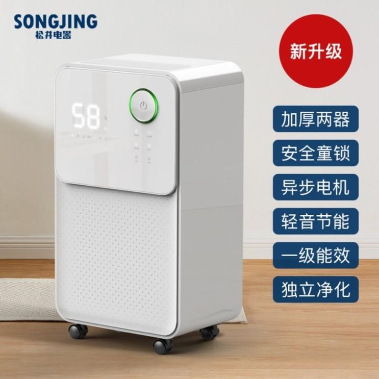 최근 인기있는 샤오미 송징 음소거 가정용 침실 제습기 125E 24L, 24L 제습 량 [1 단계 에너지 효율 + 독립 정화] 무료 세제 좋아요