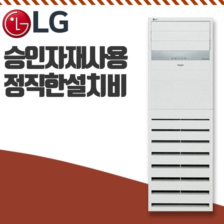 가성비 좋은 엘지휘센 냉방기 PQ0830R2SF 23평 스탠드에어컨 업소용 상업용, LG PQ0830R2SF 23평 추천합니다