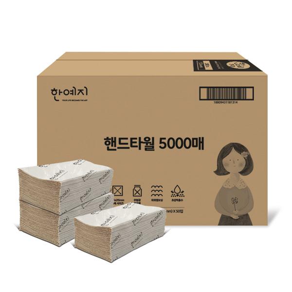최근 인기있는 한예지 무형광 핸드타올 5000매, 1box 좋아요