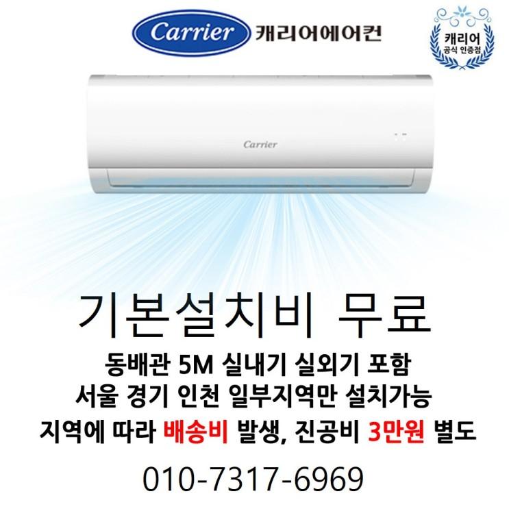 의외로 인기있는 벽걸이에어컨 서울경기(지방불가) 설치 6(P) 설치포함(실내외기.배관5M포함) (지역별배송비별도 진공비3만원별도) 냉방전용CSF-A062CS(20년식설치) CSF-