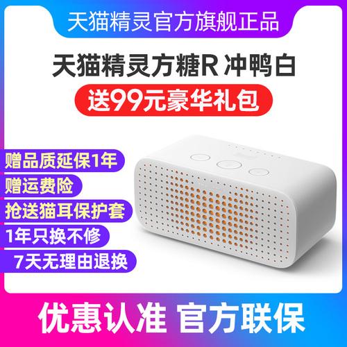 갓성비 좋은 해외 블루투스스피커Tmall Elf 스마트 오디오 큐브 설탕 R 음성 블루투스 스피커 스마트 홈 알람 시계 기계-11558, 옵션03, 14. 지혜 콤보 세트 추천해요