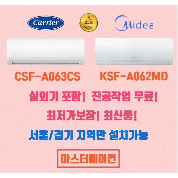 리뷰가 좋은 캐리어&미디어에어컨 정속형 6평 실외기포함 서울경기지역 설치가능, KSF-A061MD 정속형에어컨 6평(미디어) 좋아요
