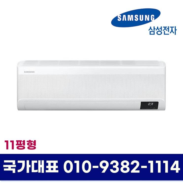 요즘 인기있는 삼성전자 AR11K5170HV 인버터 11평형 벽걸이 에어컨 기본설치별도 KD 추천합니다