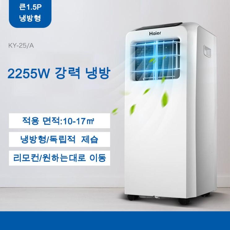선호도 높은 이동식 에어컨 냉방형 220V KY-25/A 좋아요