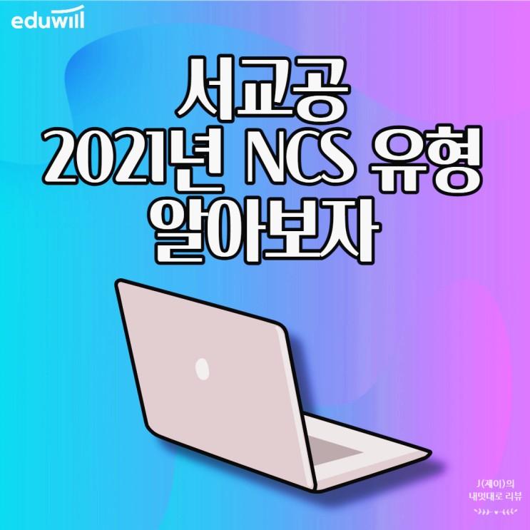 서울교통공사 채용 NCS인강으로 도전하기!!