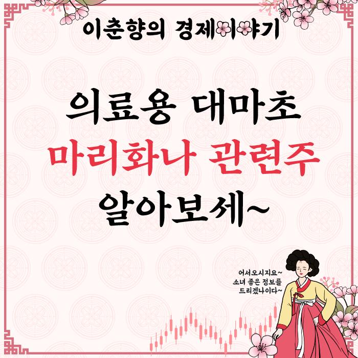연달아 20% 이상 상승한 한국비엔씨 주가, 그 상승원인과 전망은?