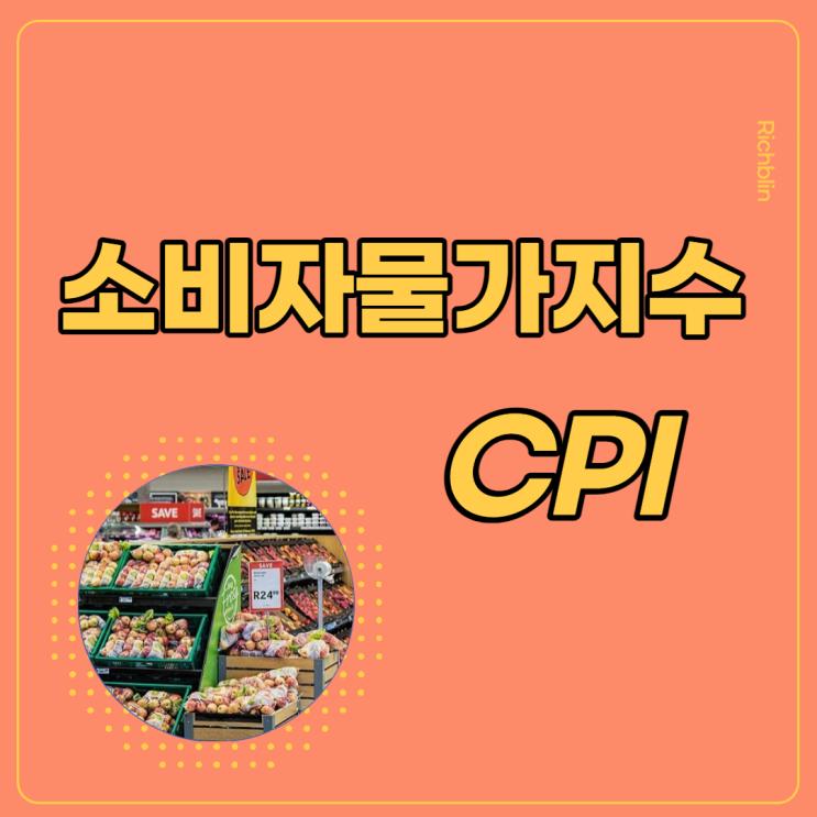 소비자물가지수(CPI)가 뭐예요?