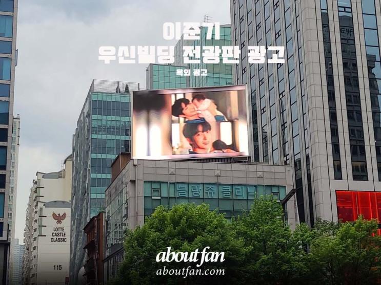 [어바웃팬 팬클럽 옥외 광고] 이준기 우신빌딩 전광판 광고