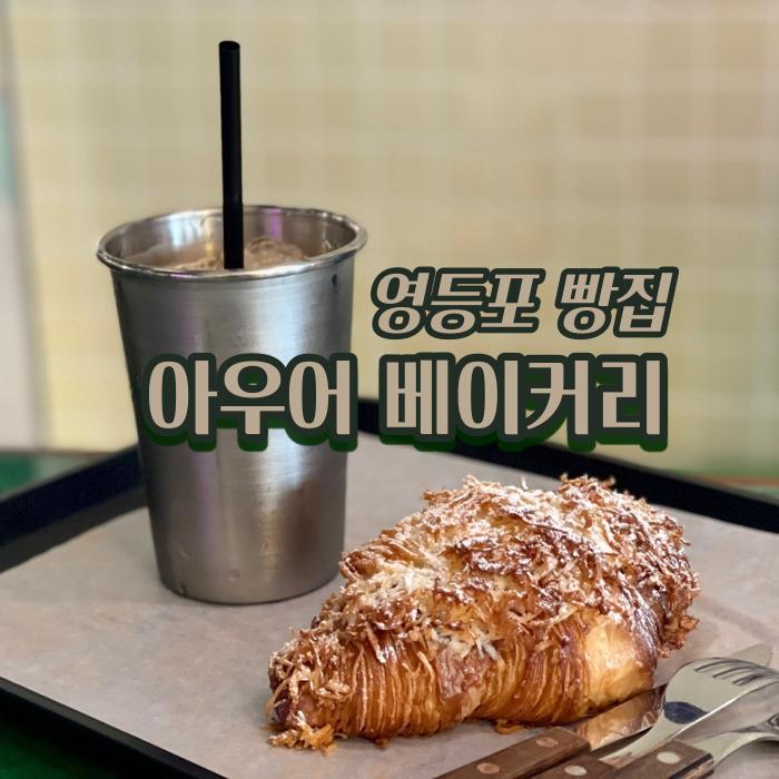 [서울 영등포] 롯데백화점 빵집 - 빵지순례 / 더티초코, 크루아상 :: '아우어 베이커리'