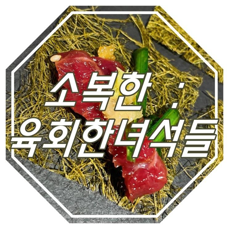 오산 육회 소복한 : 육회한녀석들