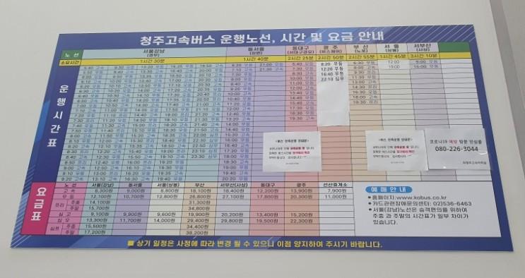 청주고속버스터미널 임시 시간표(2021년 7월)