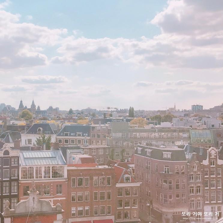 [네덜란드 유학 생활] 휴학 계기와 장단점