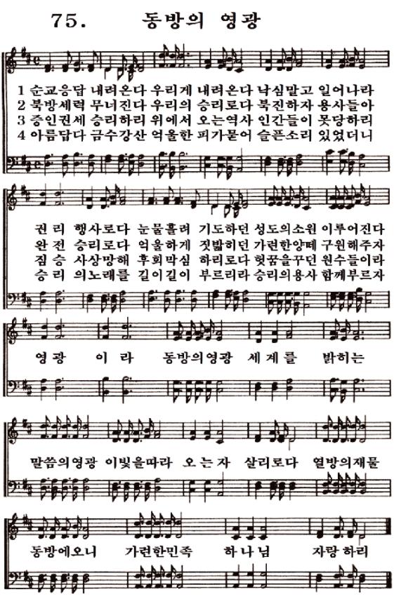 새일교회   새일성가 75장 동방의 영광