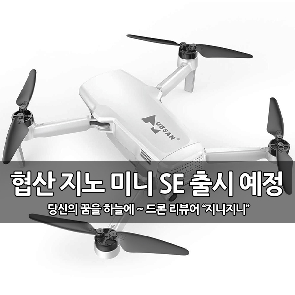 4K 드론, 협산 지노 미니 SE(Zino Mini SE) 출시 예정