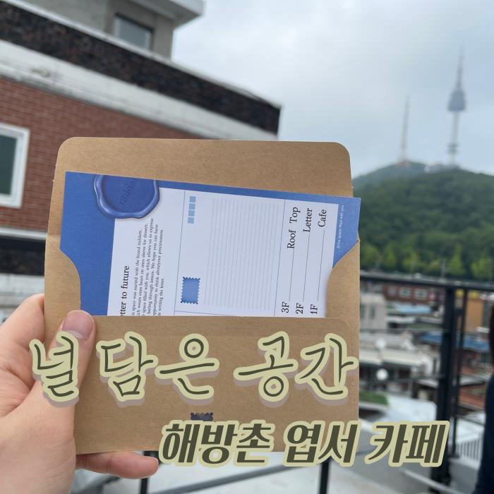 [서울 용산] 해방촌 루프탑 엽서 카페 :: '널 담은 공간' (원하는 날짜에 발송되는 편지)