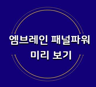 엠브레인 패널파워 앱테크  미리 보기