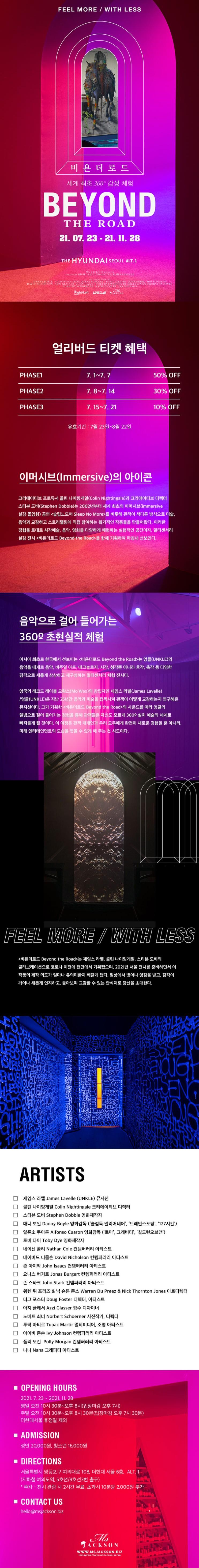 [전시소개] 비욘더로드 얼리버드 여의도 더현대서울 알트원 서울전시 2021.07.23~2021.11.28