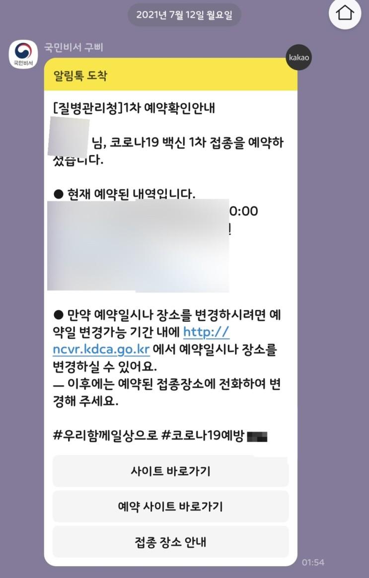 피켓팅 코로나백신접종예약 (모더나) 후기 & 빠른 브라우저 추천