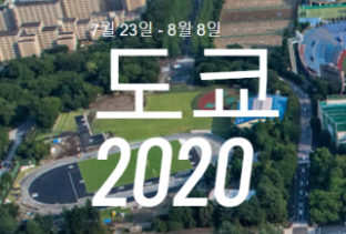 도쿄 올림픽 축구 중계 실시간 사이트 | 조 편성 경기 일정 대진 결과 명단 와일드카드 평가전 (2021년)