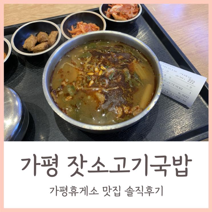 가평휴게소 맛집 / 가평 잣 들어간 잣소고기국밥 후기