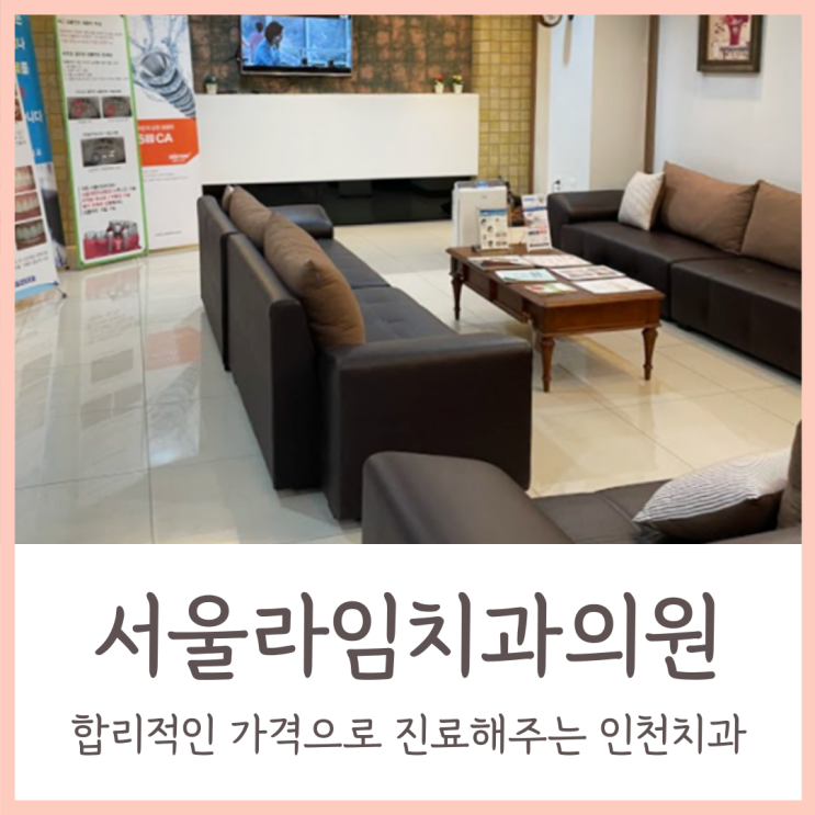 인천 치과 / 합리적인 가격으로 진료해 주는 서울라임치과의원