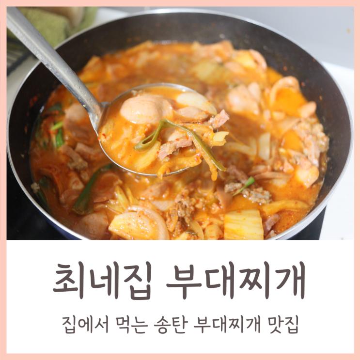 송탄 최네집 부대찌개 / 집에서 먹는 송탄 부대찌개 맛집