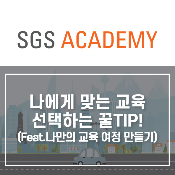 [SGS Academy] 나에게 맞는 교육 선택하는 꿀TIP!(Feat.나만의 교육 여정 만들기)