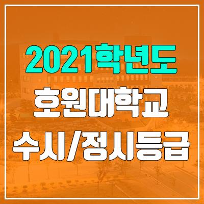 호원대학교 수시등급 / 정시등급 (2021, 예비번호)