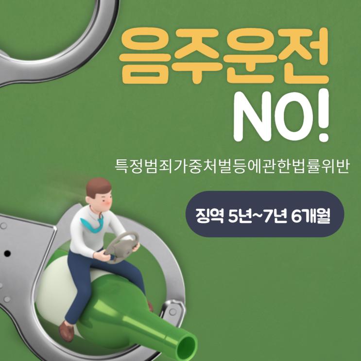 음주운전 쓰리아웃 벌금형과 집행유예로 승소한 사례들