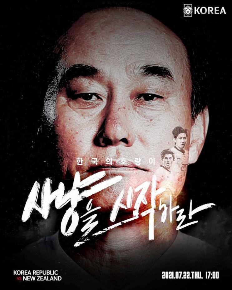 도쿄올림픽 남자축구 조별리그 대한민국vs뉴질랜드 중계 6곳 실화냐..