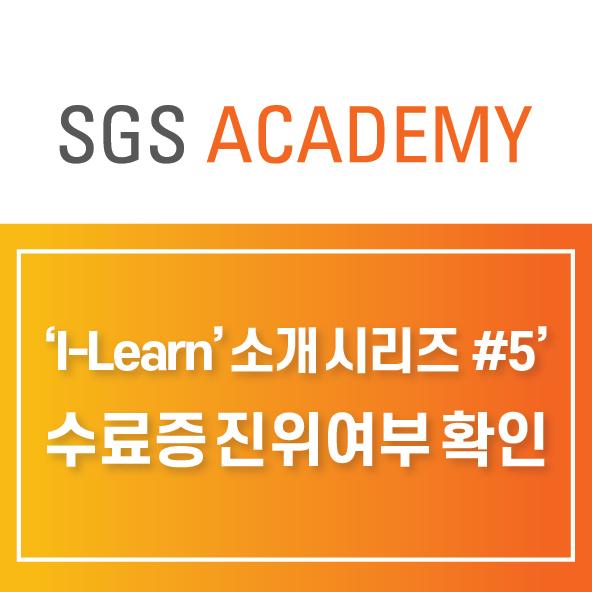 [SGS Academy] #5. 'I-Learn' 소개 시리즈 : 수료증 진위여부 확인방법