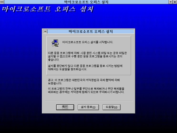 마이크로소프트 오피스 4.2 - 설치 마법사 도중에 언급되는 기능 소개