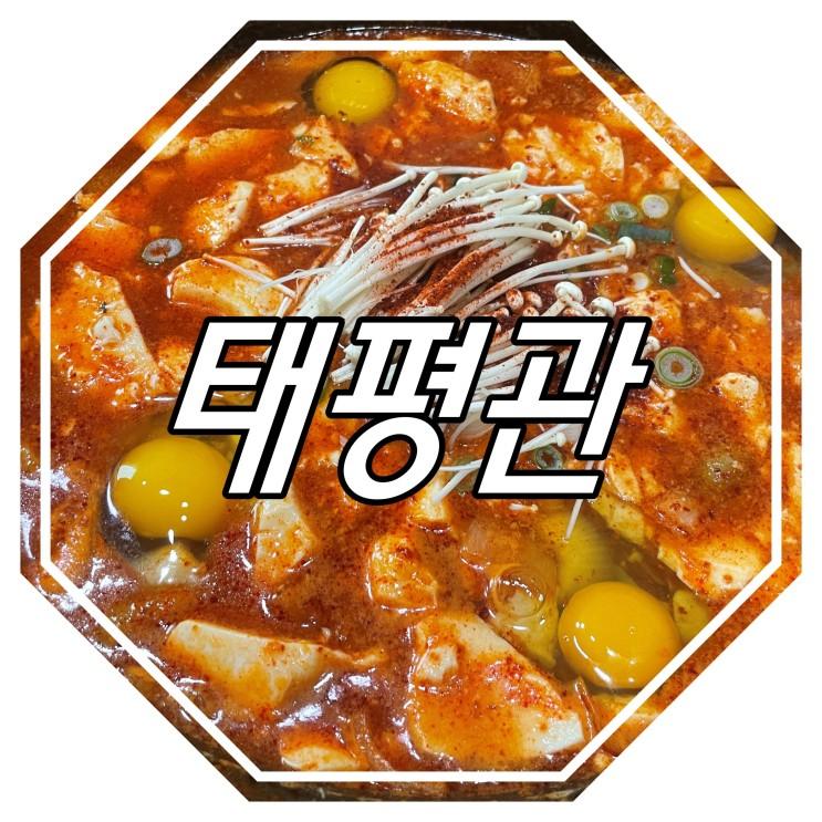 얼큰한 순두부찌개 안성 맛집 : 태평관