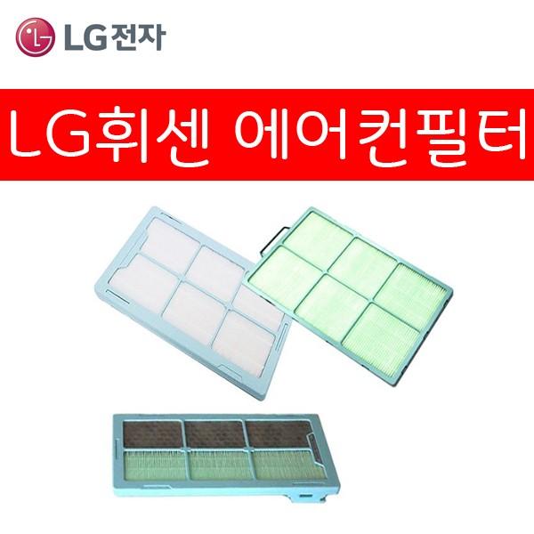 후기가 정말 좋은 LG전자 휘센 에어컨 필터, 녹차(카네킨) 필터 ···