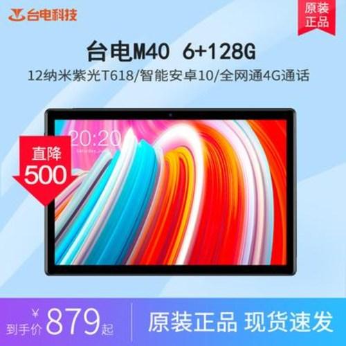 잘팔리는 가성비 인강용 윈도우 8인치 태블릿 PC Teclast/Teclast/Tend M40의, 01 블랙 10.1인치, 01 올인원 4G+와이파이, 오류 발생시 문의 ( 와이엔