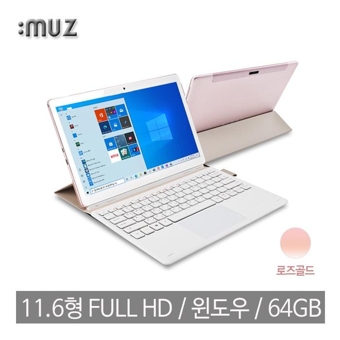 잘나가는 아이뮤즈 윈도우태블릿 컨버터11/키보드포함 로즈골드, 단품, 단품 좋아요
