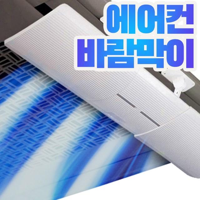당신만 모르는 비바채 간편부착 에어컨날개 에어컨바람막이 윈드바이저 천장형 벽걸이형 부착형 에어컨 윈드 디플렉터 바이저, 1개, 화이트 ···