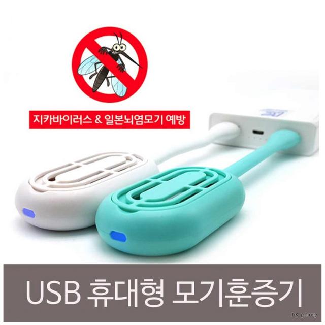선택고민 해결 퓨샵 USB휴대형 모기훈증기, 화이트 좋아요