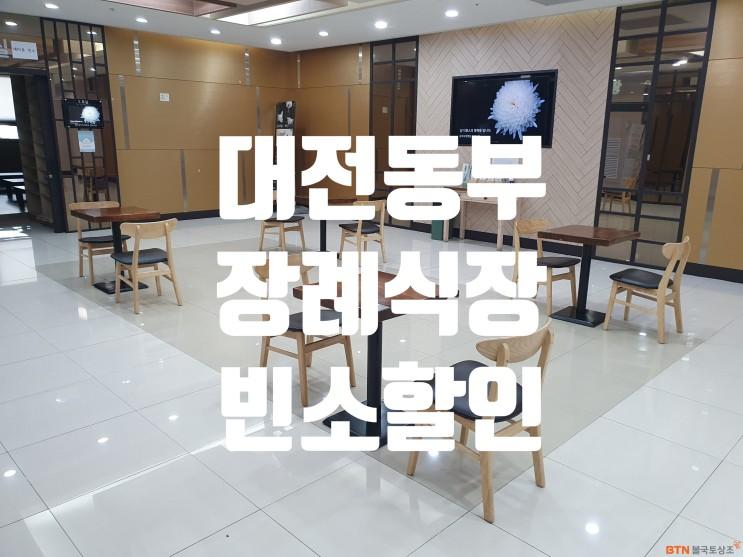 대전 동부요양병원장례식장 업무협약 BTN불국토상조