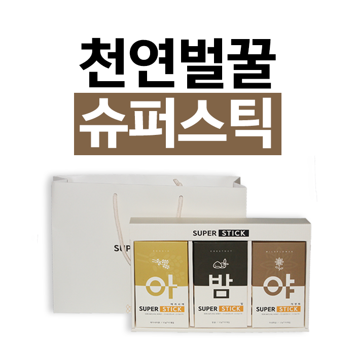 구매평 좋은 슈퍼스틱 천연벌꿀 국산 스틱꿀 새해선물 명절선물 추천, 3box, 45개입/12g ···