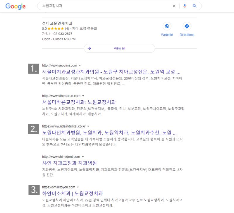 구글 상위 노출 결과