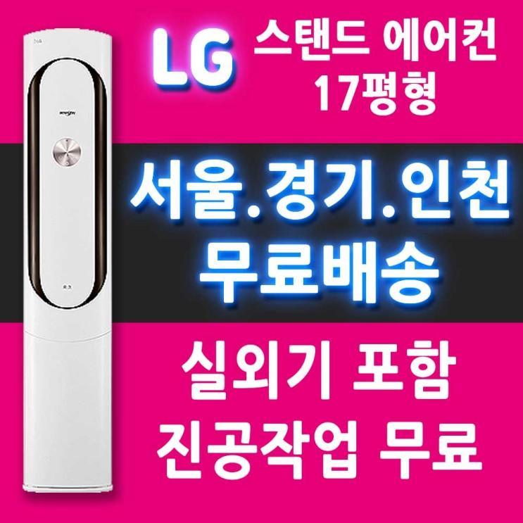 요즘 인기있는 LG 에어컨 FQ17V9KWC1 스탠드형 에어컨 17평/서울 경기 인천 천안 아산 대전 세종/메인 추천해요