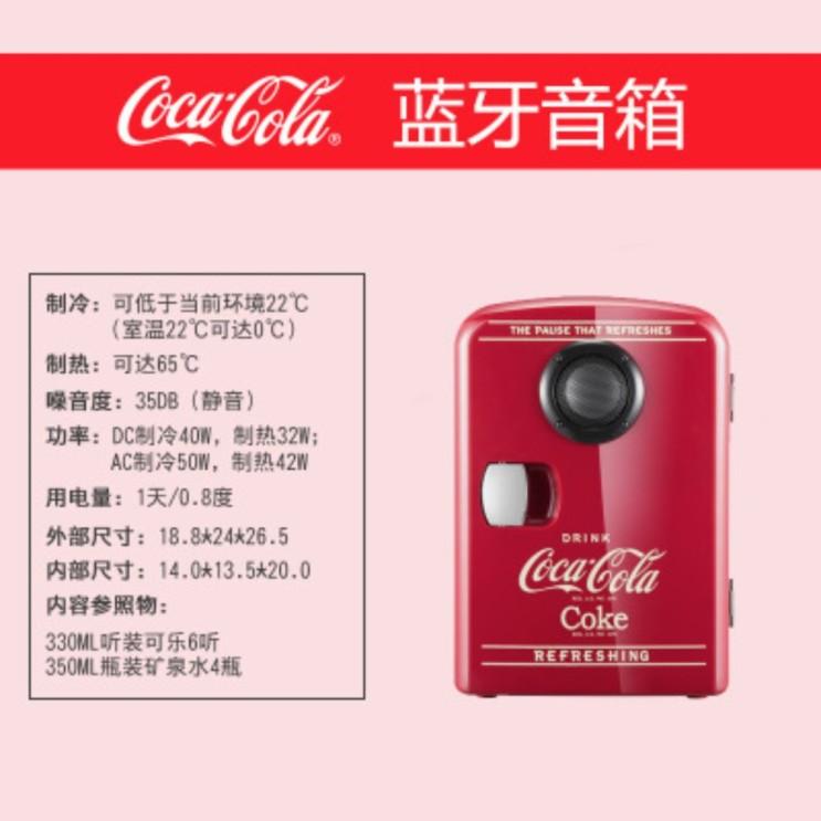 최근 많이 팔린 코카콜라 미니 가정 차량용 냉장고 블루투스 원룸 냉장고, A 추천해요