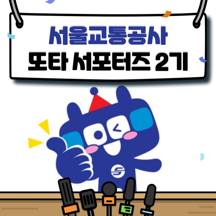 [서울교통공사 #1] 2021 대학생 또타 서포터즈 2기 합격 후기