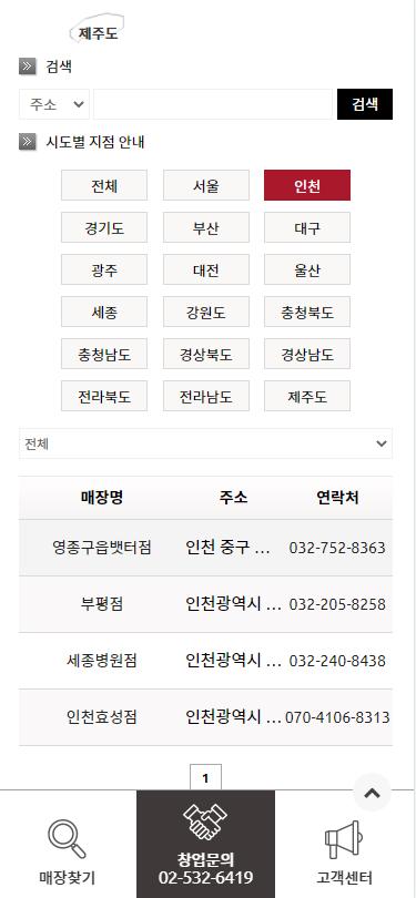 전국 매장 검색 이미지 03