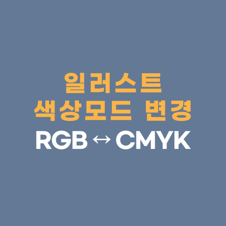 일러스트 색상모드 변경하는 법 / RGB CMYK 변환 방법 / 일러스트 색상변경