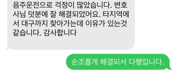 구미/경산음주운전 최신 의뢰인후기