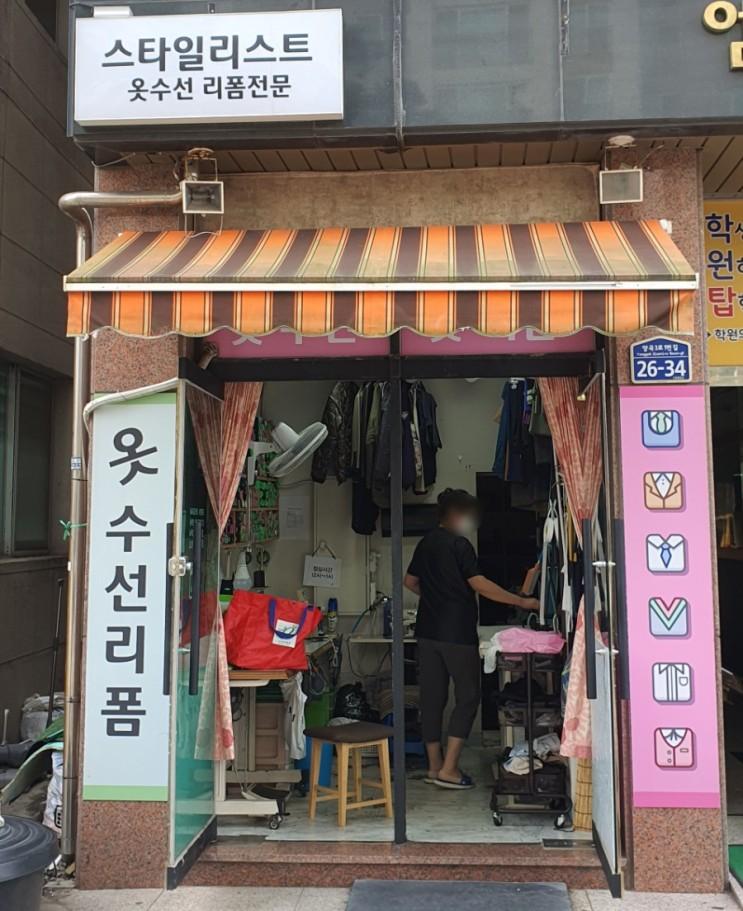 양곡 수선집 방문기 =>김포 마산동 코끼리부동산