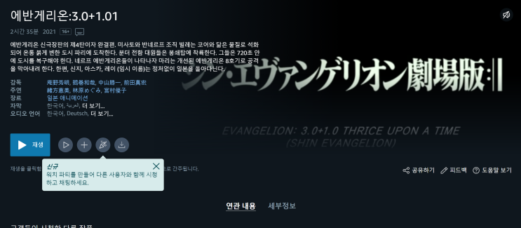 [신 에반게리온 극장판] 신 에반게리온 극장판 3.0+1.01 아마존 프라임 비디오에서 공개!